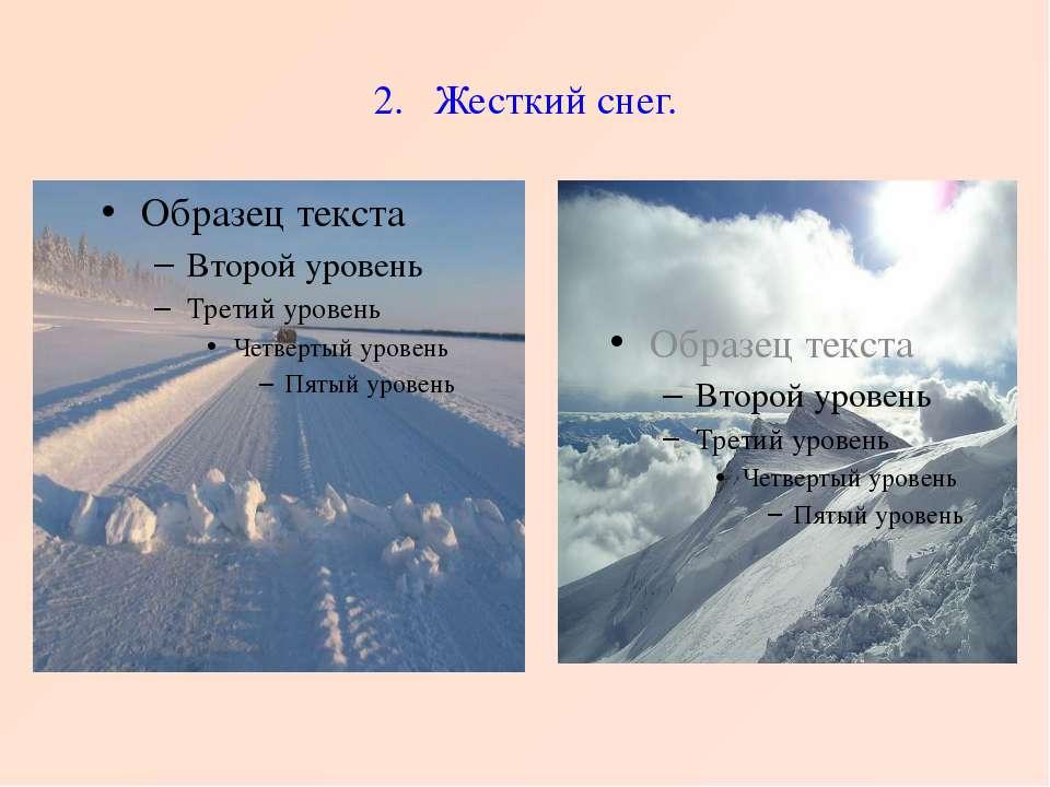 2. Жесткий снег.