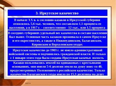 * 3. Иркутское казачество В начале XX в. к сословию казаков в Иркутской губер...