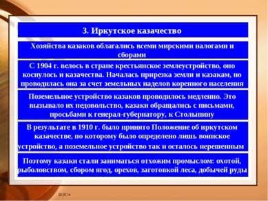 * 3. Иркутское казачество Хозяйства казаков облагались всеми мирскими налогам...