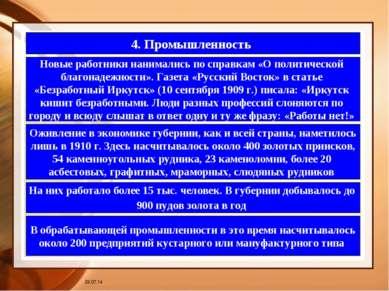 * 4. Промышленность Новые работники нанимались по справкам «О политической бл...