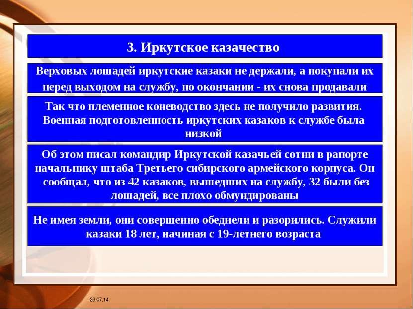 * 3. Иркутское казачество Верховых лошадей иркутские казаки не держали, а пок...