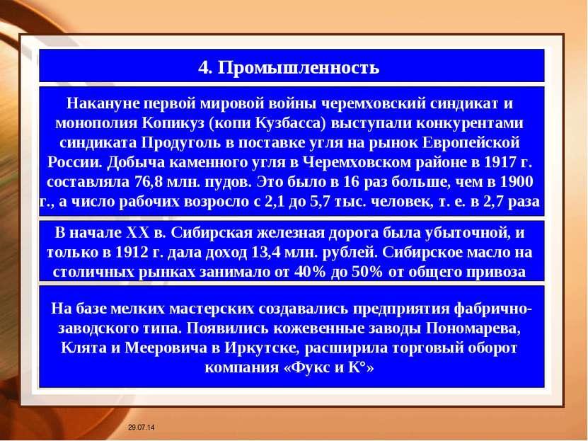 * 4. Промышленность Накануне первой мировой войны черемховский синдикат и мон...