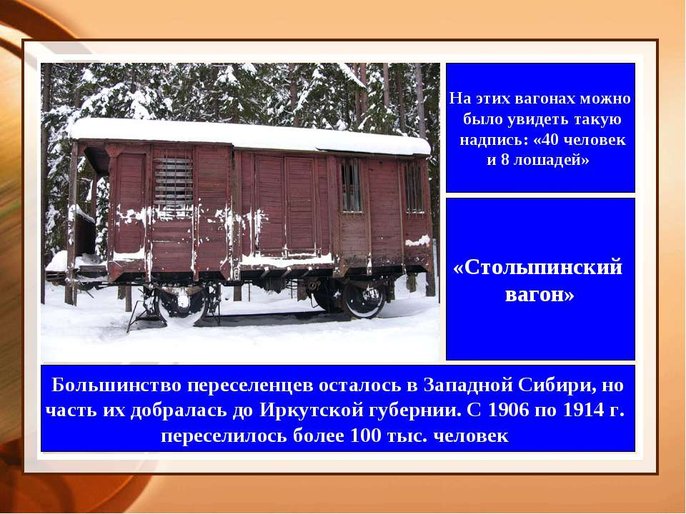 На этих вагонах можно было увидеть такую надпись: «40 человек и 8 лошадей» «С...