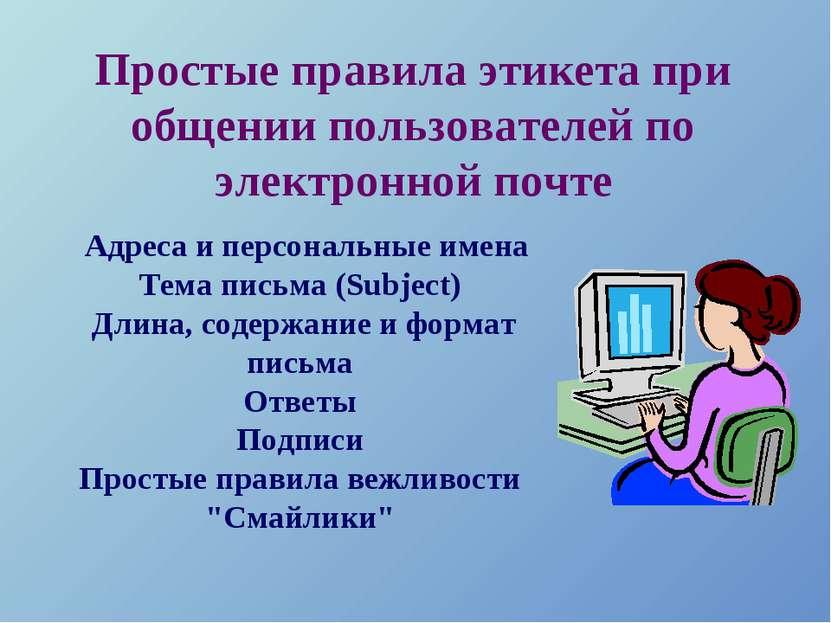 Простые правила этикета при общении пользователей по электронной почте Адреса...