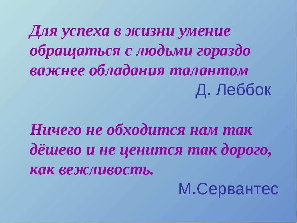 Для успеха в жизни умение обращаться с людьми гораздо важнее обладания талант...