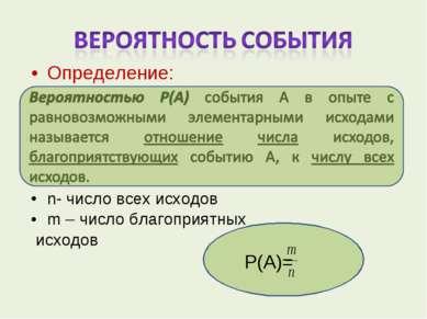 Определение: n- число всех исходов m – число благоприятных исходов Р(А)=
