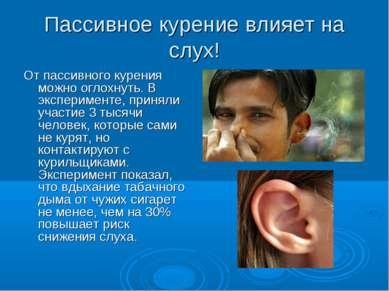 Пассивное курение влияет на слух! От пассивногокурения можно оглохнуть. В эк...