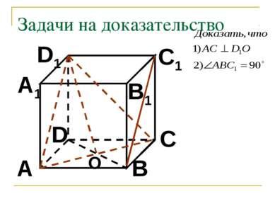 Задачи на доказательство O C1 D1 B1 A1 D C B A