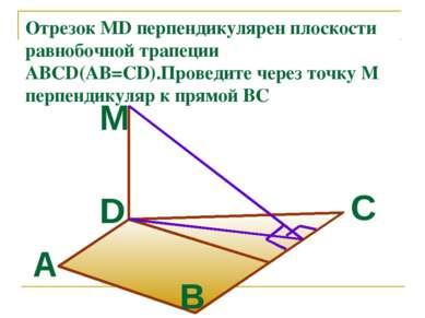 Отрезок MD перпендикулярен плоскости равнобочной трапеции ABCD(AB=CD).Проведи...