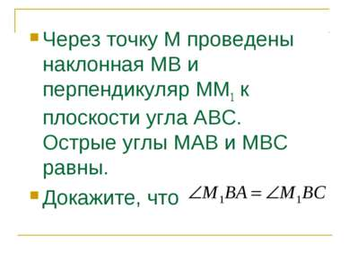 Через точку М проведены наклонная МВ и перпендикуляр ММ1 к плоскости угла АВС...