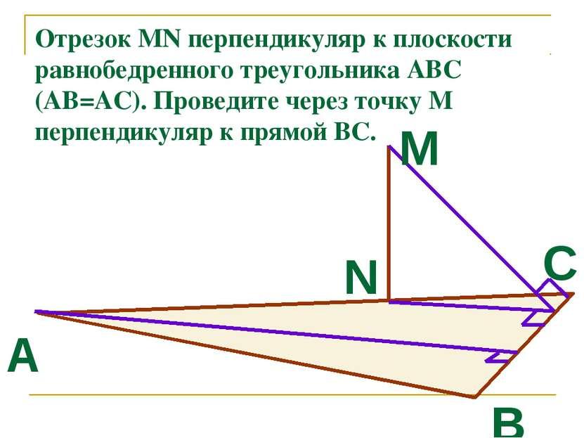 Отрезок MN перпендикуляр к плоскости равнобедренного треугольника АВС (АВ=АС)...