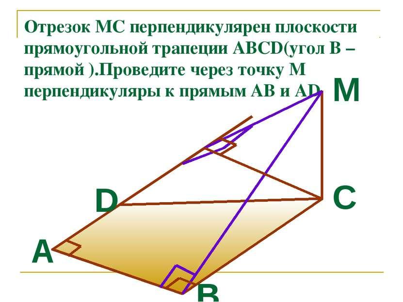 Отрезок MC перпендикулярен плоскости прямоугольной трапеции ABCD(угол В –прям...