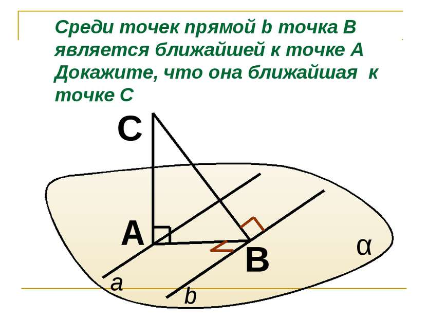 B A C α a b Среди точек прямой b точка В является ближайшей к точке А Докажит...