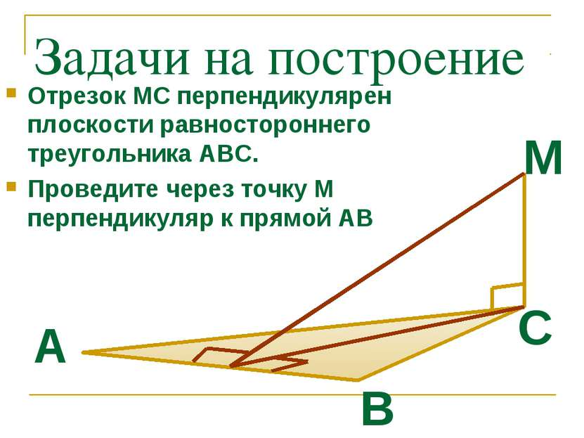 Задачи на построение Отрезок МС перпендикулярен плоскости равностороннего тре...