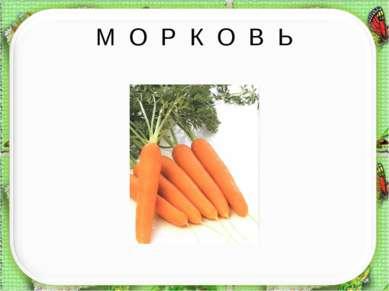 М О Р К О В Ь