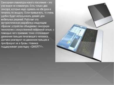 Сенсорная клавиатура нового поколения – это уже вовсе не клавиатура. Есть тол...
