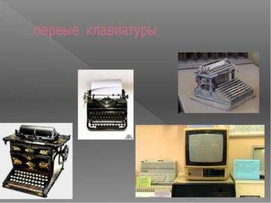 первые клавиатуры