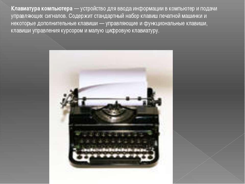 Клавиатура компьютера — устройство для ввода информации в компьютер и подачи ...