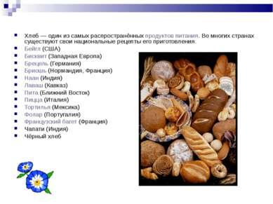 Хлеб — один из самых распространённых продуктов питания. Во многих странах су...