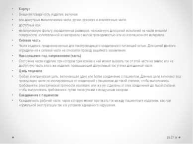 Корпус Внешняя поверхность изделия, включая: все доступные металлические част...