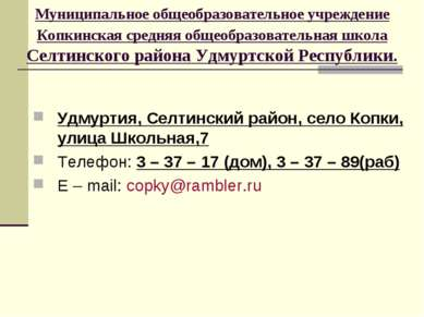Удмуртия, Селтинский район, село Копки, улица Школьная,7 Телефон: 3 – 37 – 17...