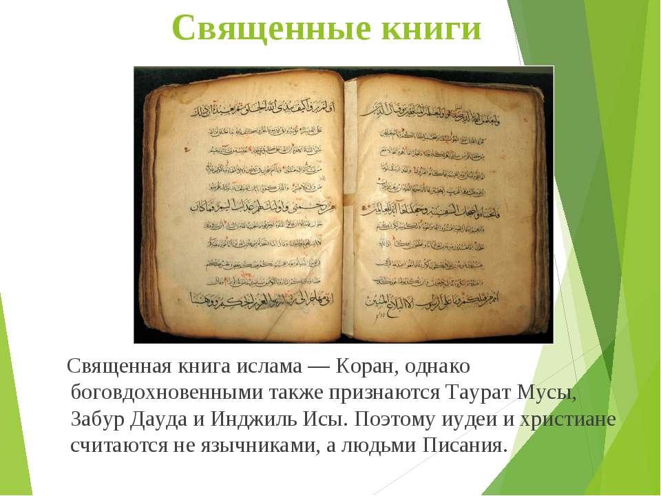 Священные книги Священная книга ислама — Коран, однако боговдохновенными такж...