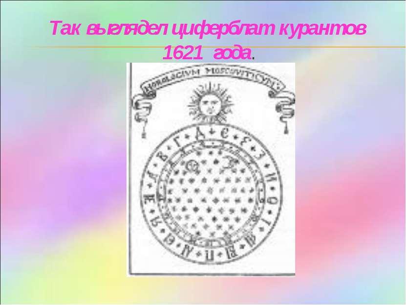 Так выглядел циферблат курантов 1621 года.