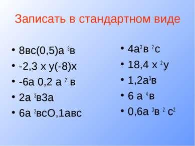 Записать в стандартном виде 8вс(0,5)а 3в -2,3 х у(-8)х -6а 0,2 а 2 в 2а 3в3а ...
