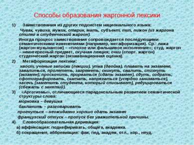 Способы образования жаргонной лексики 1) Заимствования из других подсист...