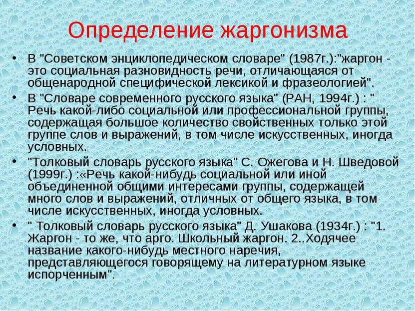 """Определение жаргонизма В """"Советском энциклопедическом словаре"""" (1987г.):""""жарг..."""