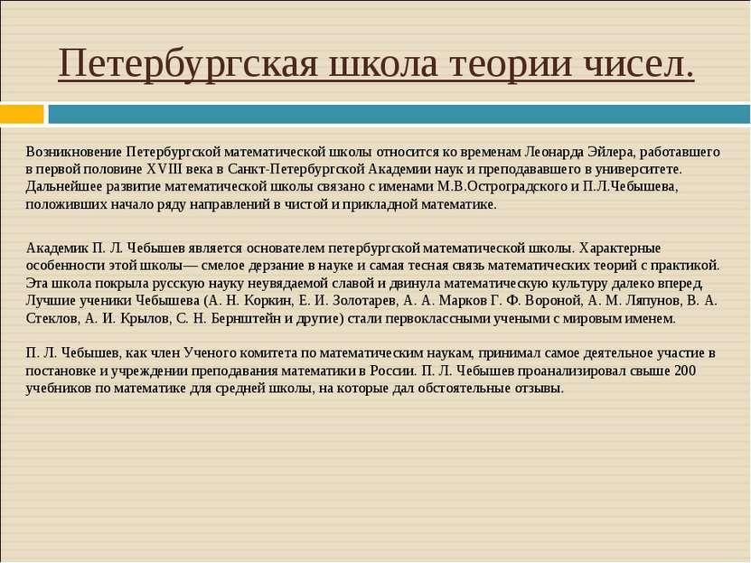 Петербургская школа теории чисел. Возникновение Петербургской математической ...