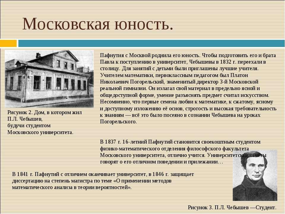 Московская юность. Рисунок 2. Дом, в котором жил П.Л. Чебышев, будучи студент...