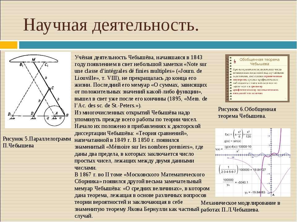 Научная деятельность. Рисунок 5.Параллелограмм П.Чебышева Рисунок 6.Обобщенна...