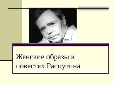 Женские образы в повестях Распутина