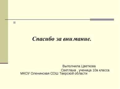 Спасибо за внимание. Выполнила Цветкова Светлана , ученица 10а класса МКОУ Ол...