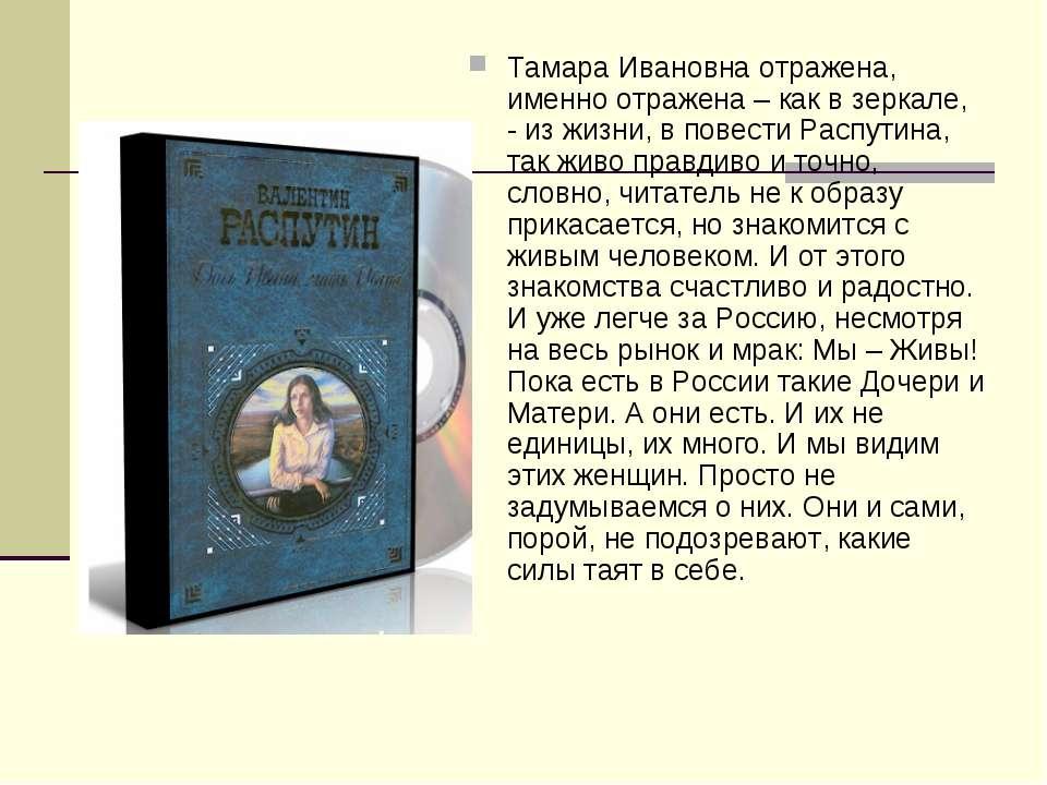 Тамара Ивановна отражена, именно отражена – как в зеркале, - из жизни, в пове...