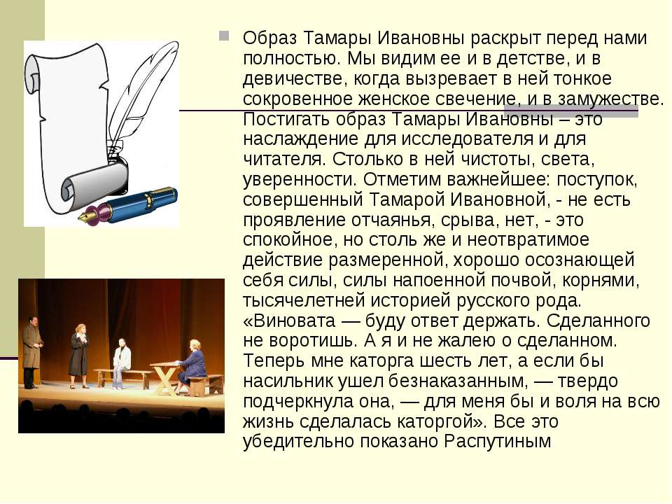 Образ Тамары Ивановны раскрыт перед нами полностью. Мы видим ее и в детстве, ...