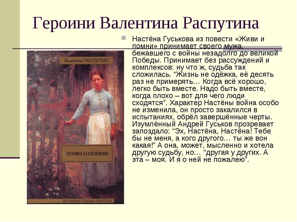 Героини Валентина Распутина Настёна Гуськова из повести «Живи и помни» приним...