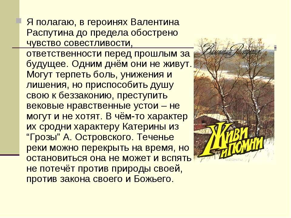 Я полагаю, в героинях Валентина Распутина до предела обострено чувство совест...