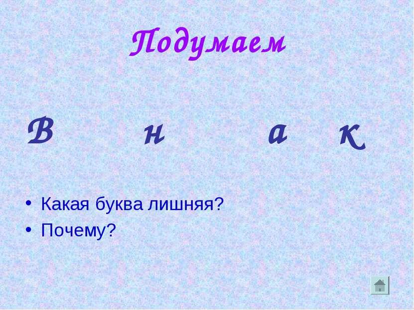Подумаем В н а к Какая буква лишняя? Почему?