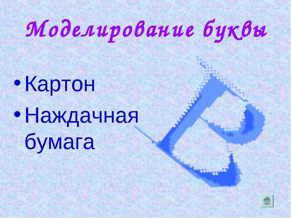 Моделирование буквы Картон Наждачная бумага