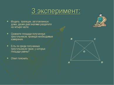 3 эксперимент: Модель трапеции, заготовленную дома, двумя диагоналями раздели...