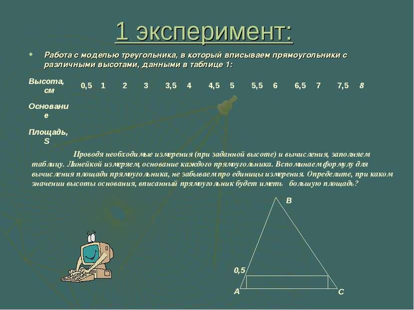 1 эксперимент: Работа с моделью треугольника, в который вписываем прямоугольн...