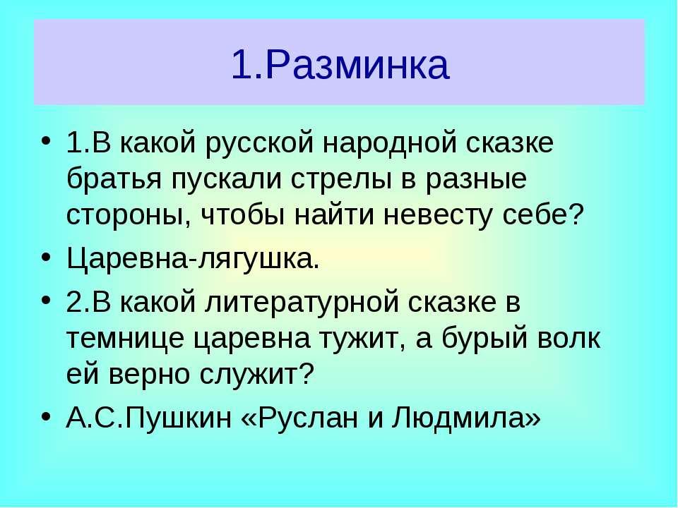 1.Разминка 1.В какой русской народной сказке братья пускали стрелы в разные с...