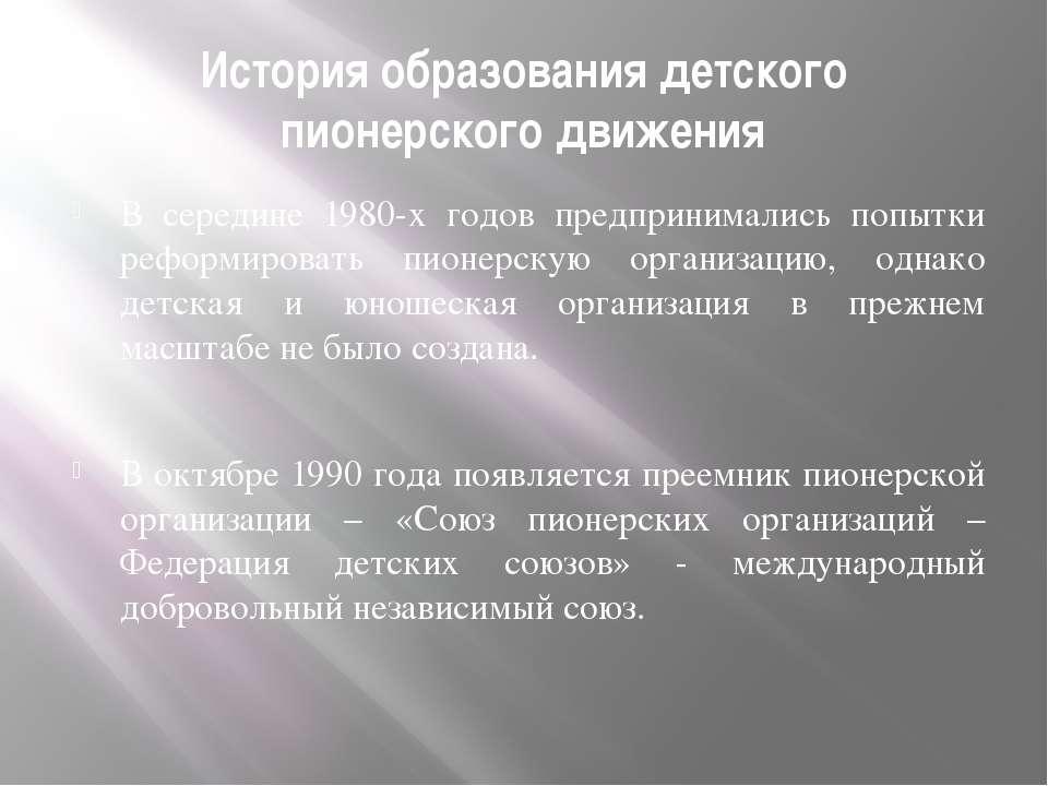 История образования детского пионерского движения В середине 1980-х годов пре...