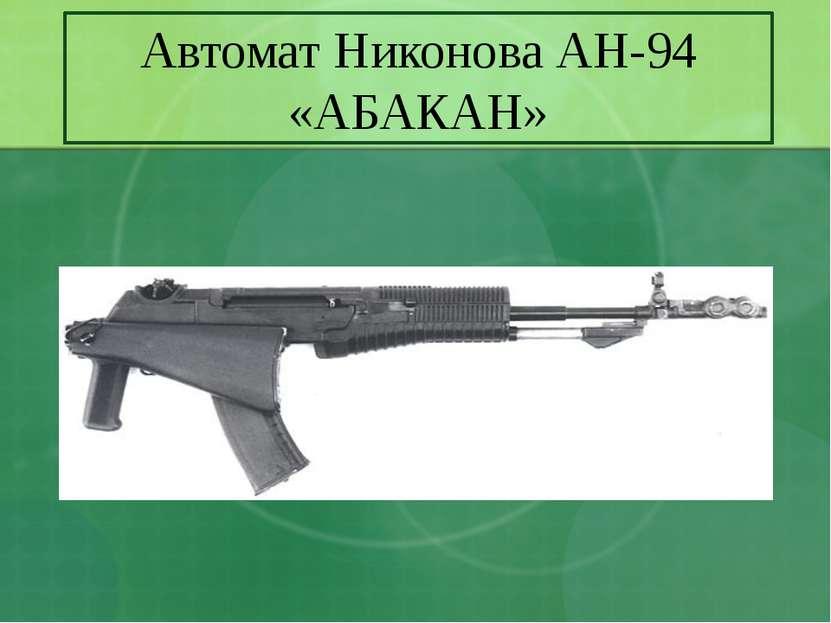 Автомат Никонова АН-94 «АБАКАН»