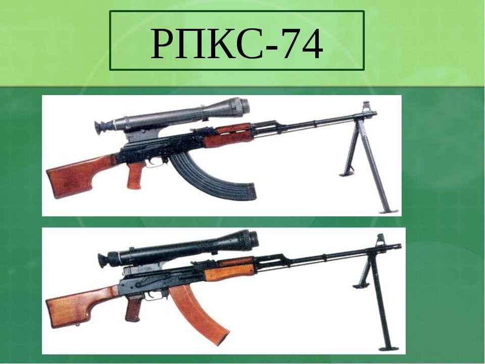 РПКС-74