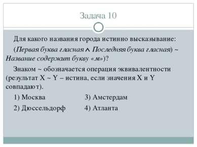 Руская-скифская буквица