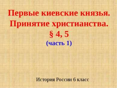 Первые киевские князья. Принятие христианства. § 4, 5 (часть 1) История Росси...