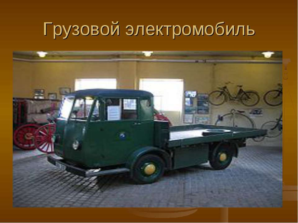 Грузовой электромобиль
